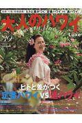 大人のハワイLuxe vol.39(2018)