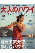 大人のハワイLuxe Vol.40