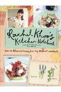 レイチェル・クーのキッチンノートおいしい旅レシピ