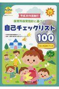 保育所保育指針に基づく自己チェックリスト100CDーROMブック 平成30年度施行