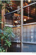 東京古民家カフェ日和 / 時間を旅する40軒