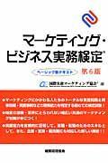 マーケティング・ビジネス実務検定 ベーシック版テキスト 第6版