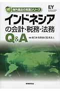 インドネシアの会計・税務・法務Q&A