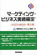 マーケティング・ビジネス実務検定 アドバンスト版テキスト 第3版