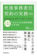 死後事務委任契約の実務 第2版 / 士業のための「おひとりさま終活業務」の手引き