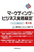 マーケティング・ビジネス実務検定ベーシック版テキスト 第8版