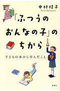 「ふつうのおんなの子」のちから / 子どもの本から学んだこと