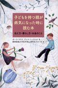 子どもを持つ親が病気になった時に読む本