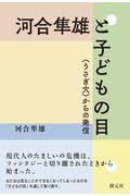 河合隼雄と子どもの目 / 〈うさぎ穴〉からの発信