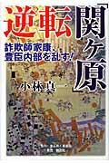 逆転「関ケ原」 / 詐欺師家康、豊臣内部を乱す!