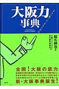 大阪力事典 / まちの愉しみ・まちの文化