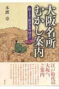 大阪名所むかし案内 / 絵とき「摂津名所図会」