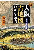 大阪古地図むかし案内 続(明治~昭和初期編)