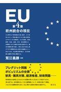 EUー欧州統合の現在 第4版