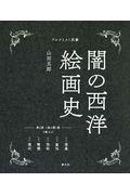 闇の西洋絵画史第1期〈黒の闇〉篇(全5巻セット)