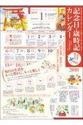 記念日・歳時記カレンダー 2019