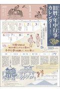 旧暦・年中行事カレンダー 2019