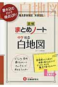 中学社会まとめノート白地図 3訂版
