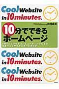 10分でできるホームページ / CMS &クラウドコンピューティングによる本格ウェブサイトスタートガイド