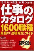 仕事のカタログ 2010年版 / 「なりたい自分」が見つかる!