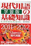 現代用語の基礎知識学習版 2011→2012
