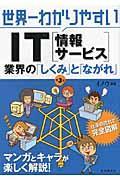 世界一わかりやすいIT(情報サービス)業界の「しくみ」と「ながれ」 第3版