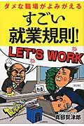 すごい就業規則! 第2版 / ダメな職場がよみがえる