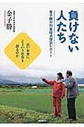負けない人たち / 金子勝の列島経済探訪レポート