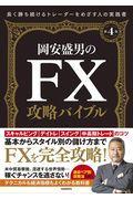 岡安盛男のFX攻略バイブル 第4版