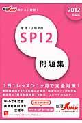就活JUMPのSPI 2問題集 2012年度版 / 就活JUMPのテスト対策!