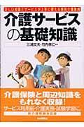 介護サービスの基礎知識 改訂新版 / 正しい知識とサービスが上手に使える実用介護事典