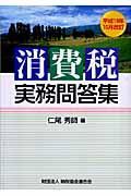消費税実務問答集 平成19年10月改訂