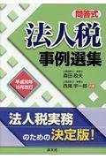 法人税事例選集 平成30年10月改訂 / 問答式