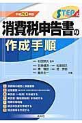 STEP式消費税申告書の作成手順 平成28年版