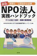 税理士/公認会計士必携NPO法人実務ハンドブック 新版 / すぐに役立つ会計・税務の事例詳解