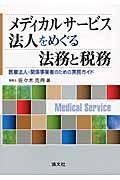 メディカルサービス法人をめぐる法務と税務 / 医療法人・関係事業者のための実務ガイド