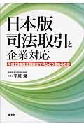 日本版司法取引と企業対応 / 平成28年改正刑訴法で何がどう変わるのか