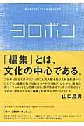 ヨロボン / Diatxt./Yamaguchi