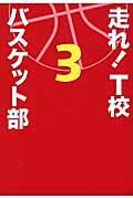 走れ! T校バスケット部 3