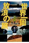 世界一周放浪の旅 WH(ワーキングホリデー)編