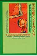 子ども達とフォーカシング / 学校・家庭での子ども達との豊かなコミュニケーション