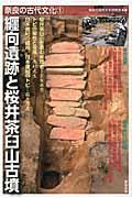 纒向遺跡と桜井茶臼山古墳