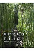 green mind 2 / 楽園を創造するガーデンデザイナーたち