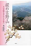 桜の吉野山 / その景観を育んだ人と風土