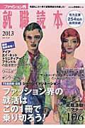 ファッション界就職読本 2013