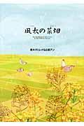 風太の菜畑