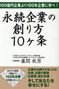 永続企業の創り方10ケ条 / 100億円企業より100年企業に学べ!