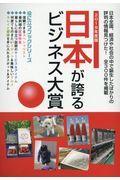 日本が誇るビジネス大賞 2019年度版