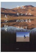 中国、モンゴルの砂漠を訪ねて