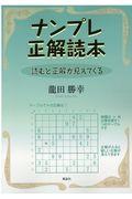 ナンプレ正解読本